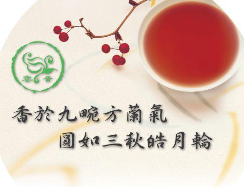 淺談普洱茶湯色及香氣