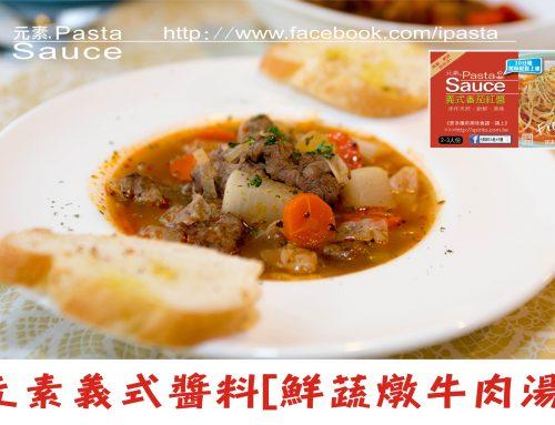 義式茄汁鮮蔬燉牛肉湯