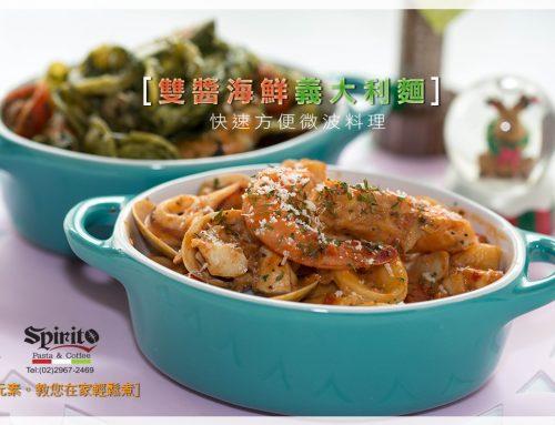 [10分鐘讓你輕鬆上菜]雙醬海鮮義大利麵